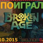 Поиграли: Broken Age [за клавиатурой Silence]