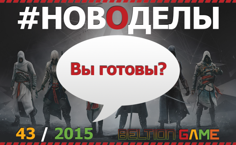 #НОВОДЕЛЫ 43: пятый эпизод Life Is Strange, новый Assassin's Creed и многое другое