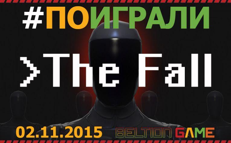 Поиграли: The Fall [ЗА КЛАВИАТУРОЙ SILENCE]