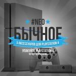5 необходимых аксессуаров для PlayStation 4