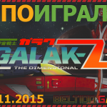 #ПОИГРАЛИ: Galak-Z [ЗА КЛАВИАТУРОЙ SILENCE]