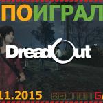 #ПОИГРАЛИ: DreadOut [ЗА КЛАВИАТУРОЙ SILENCE]