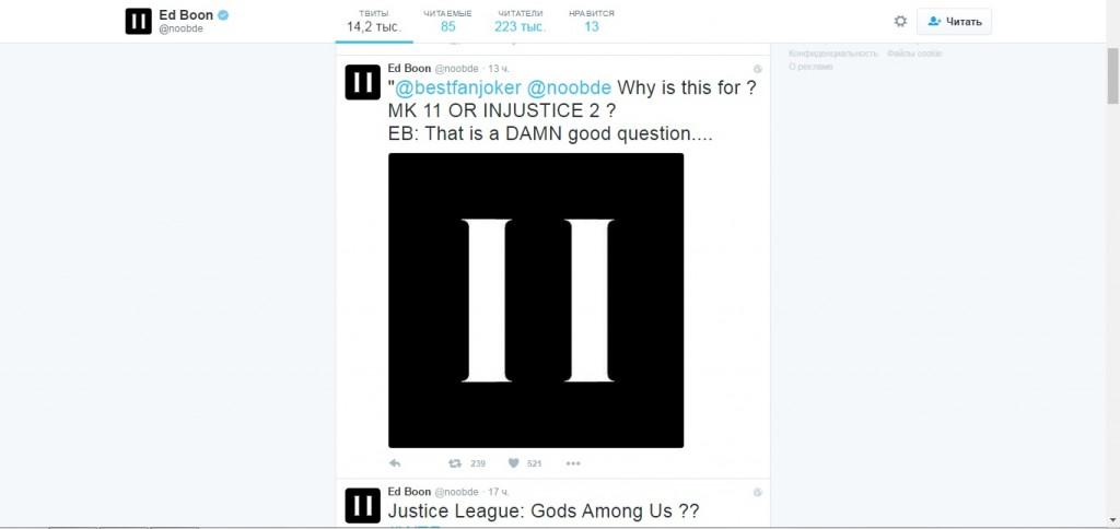 Injustice 2 практически анонсирована