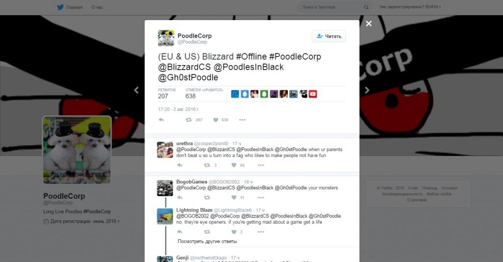 Сервера Blizzard подверглись серьезной DDoS-атаке
