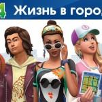 В ноябре выйдет дополнение для Sims 4: «Жизнь в городе»