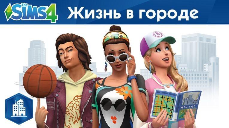 Фестиваль романтики в «The Sims 4 Жизнь в городе»