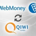 Как выгодно обменять валюту с WMU на QIWI