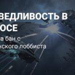 CCP сняла бан с реального лоббиста в EVE Online