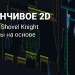 Что за кулисами: 2D-платформер Shovel Knight был разработан в 3D