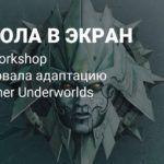 Games Workshop анонсировала адаптацию Warhammer Underworlds для PC