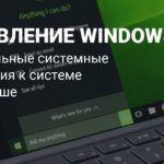 Microsoft повысила системные требования для Windows 10