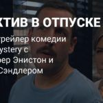 Первый трейлер комедии Murder Mystery с Дженнифер Энистон и Адамом Сэндлером