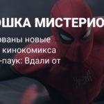 Питер Паркер и Мистерио на новых кадрах фильма «Человек-паук: Вдали от дома»
