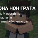 Создатель Minecraft не примет участия в праздновании юбилея игры из-за «личного мнения»