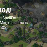 Стратегия SpellForce — Heroes & Magic вышла на Android и iOS