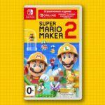 Super Mario Maker 2 — Nintendo назвала дату выхода игры и рассказала об ограниченном издании