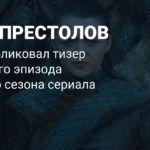 Тизер событий четвертого эпизода «Игры престолов»