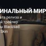 Точная дата релиза и сюжетный трейлер адвенчуры Blacksad: Under the Skin