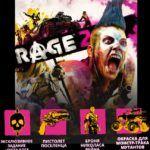 Трейлер Rage 2, напоминающий о бонусах за предзаказ