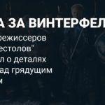Третий эпизод «Игры престолов» будет похож на хоррор