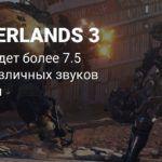 В Borderlands 3 будет больше звуков оружия, чем в Borderlands 2