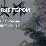 В новом трейлере JRPG Oninaki показали главных героев и геймплей