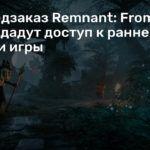 За предзаказ Remnant: From the Ashes дадут доступ к ранней версии игры