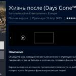Жизнь после релиза — в российском PS Store неожиданно снизилась цена Days Gone