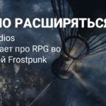 11 bit Studios подумывает про RPG во вселенной Frostpunk
