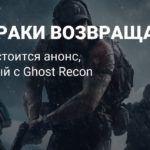 9 мая состоится анонс, связанный с Ghost Recon