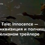 A Plague Tale: Innocence — Война, инквизиция и полчища крыс в релизном трейлере