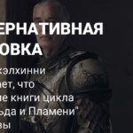 Актер «Игры престолов» утверждает, что Джордж Мартин дописал последние книги цикла «Песнь льда и пламени»
