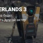 Актер озвучивания Клэптрэпа не вернется к этой роли в Borderlands 3