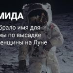 Американка станет первой женщиной на Луне благодаря миссии «Артемида»