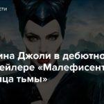 Анджелина Джоли в дебютном тизер-трейлере «Малефисенты: Владычица тьмы»
