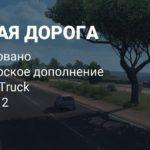 Анонсировано черноморское дополнение для Euro Truck Simulator 2