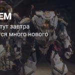 Anthem получила апдейт, завтра покажут «Катаклизм»