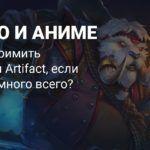 Artifact попал в топ Twitch благодаря порно и аниме