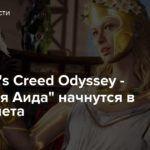 """Assassin's Creed Odyssey — """"Мучения Аида"""" начнутся в начале лета"""