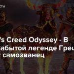 """Assassin's Creed Odyssey — В новой """"Забытой легенде Греции"""" нас ждет самозванец"""