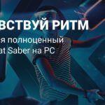 Beat Saber покинула Ранний доступ Steam