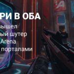 Бесплатный шутер Splitgate: Arena Warfare с порталами вышел в Steam