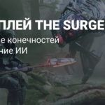 Без рук и ног — 11 минут геймплея экшена The Surge 2