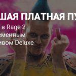 BFG 9000 в Rage 2 будет временным эксклюзивом Deluxe Edition