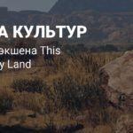 Боевой трейлер экшена This Land is My Land