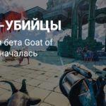Боевые козы на стероидах в тизере Goat of Duty