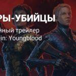 Большие нацистские роботы в новом геймплейном трейлере Wolfenstein: Youngblood