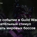 Бонусное событие в Guild Wars 2 — Дополнительный стимул уничтожать мировых боссов