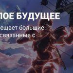 Bungie скоро расскажет о новой эре Destiny 2