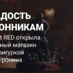 CD Projekt RED открыла собственный магазин мерча с фигуркой Геральта-ронина